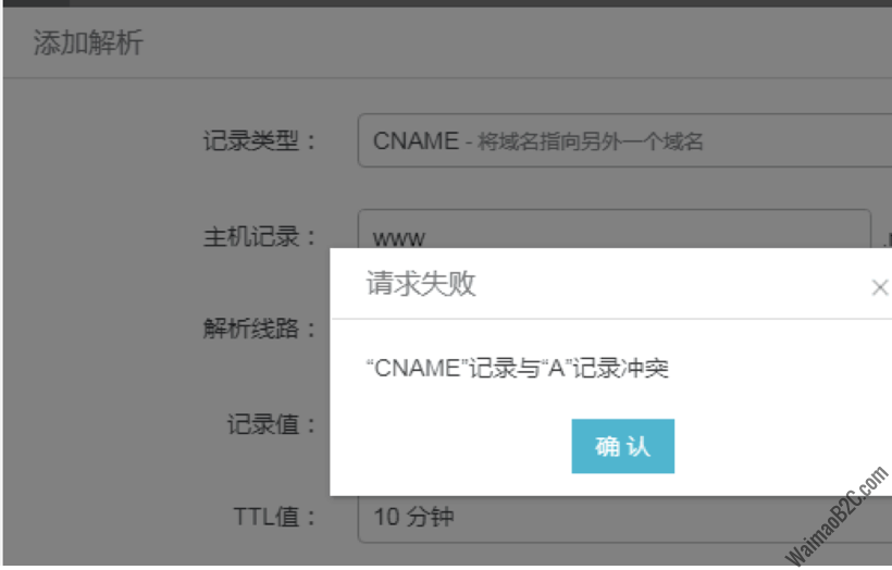 shopify域名解析