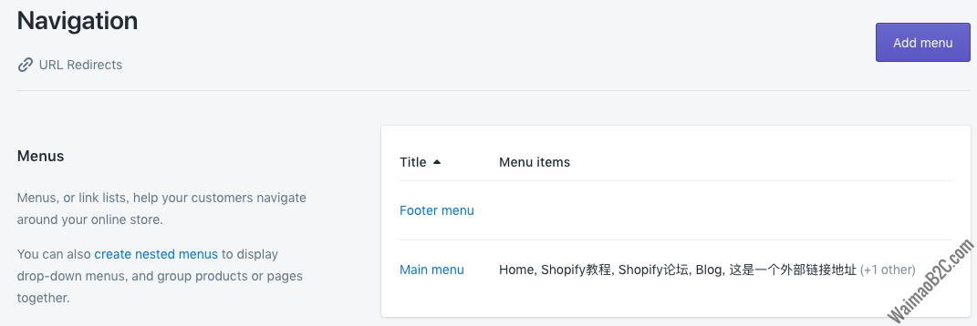 Shopify菜单设置